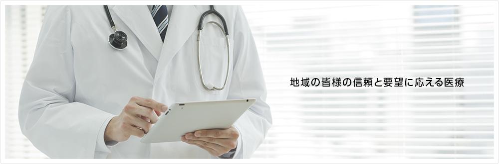 地域の皆様の信頼と要望に応える医療
